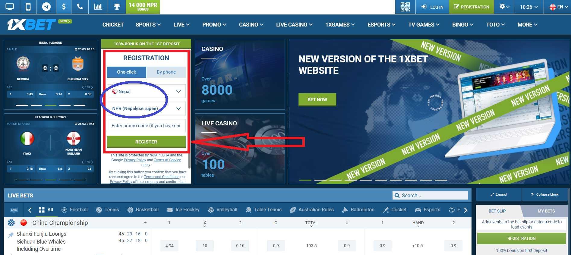 Online registration in the 1XBET